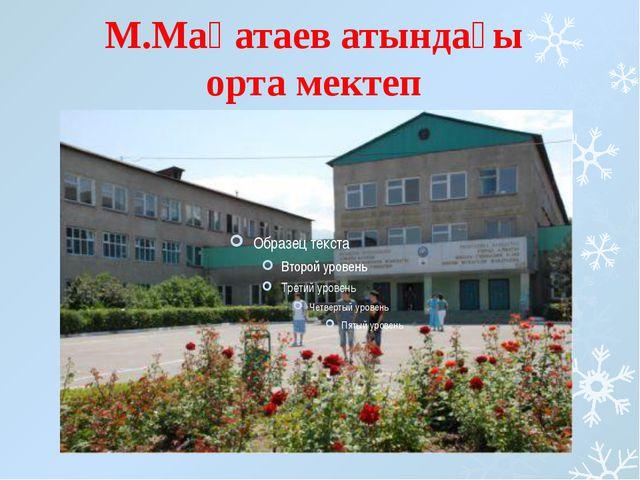 М.Мақатаев атындағы орта мектеп www.ZHARAR.com