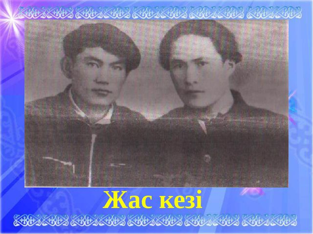 www.ZHARAR.com Жас кезі