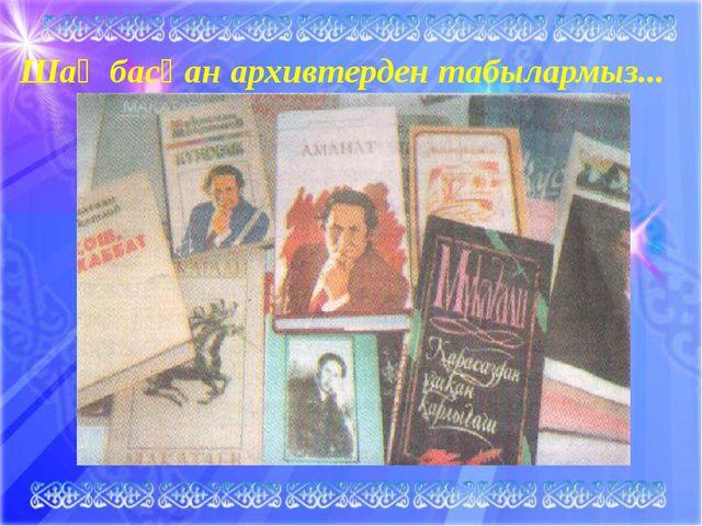 www.ZHARAR.com Шаң басқан архивтерден табылармыз...