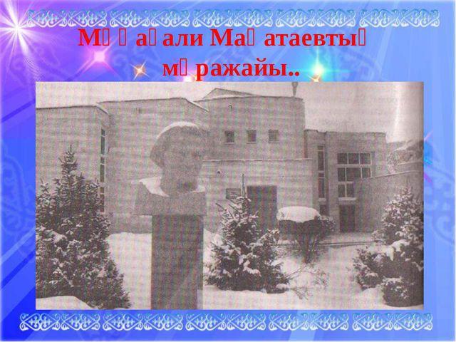 www.ZHARAR.com Мұқағали Мақатаевтың мұражайы..