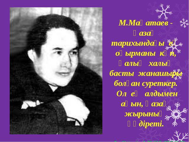 М.Мақатаев - қазақ тарихындағы ең оқырманы көп, қалың халық басты жанашыры б...