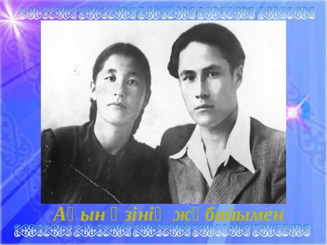 www.ZHARAR.com Ақын өзінің жұбайымен