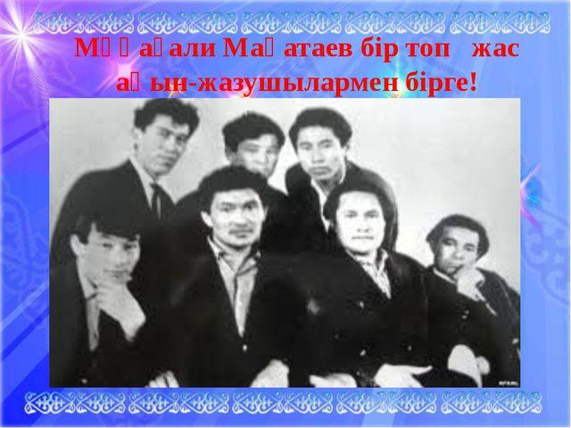 www.ZHARAR.com Мұқағали Мақатаев бір топ жас ақын-жазушылармен бірге!