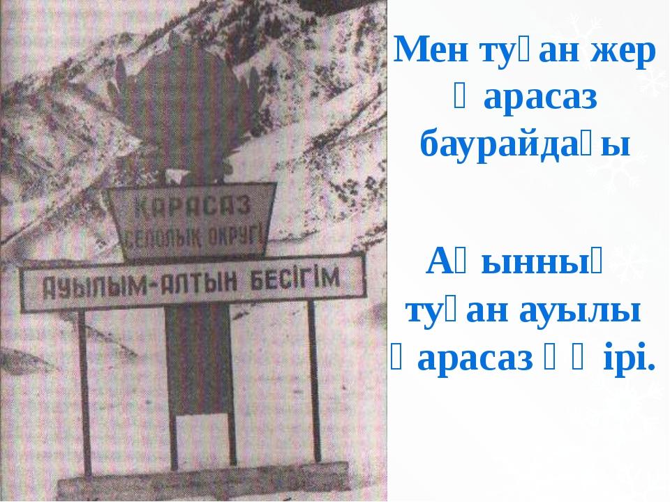 Мен туған жер Қарасаз баурайдағы Ақынның туған ауылы қарасаз өңірі. www.ZHARA...