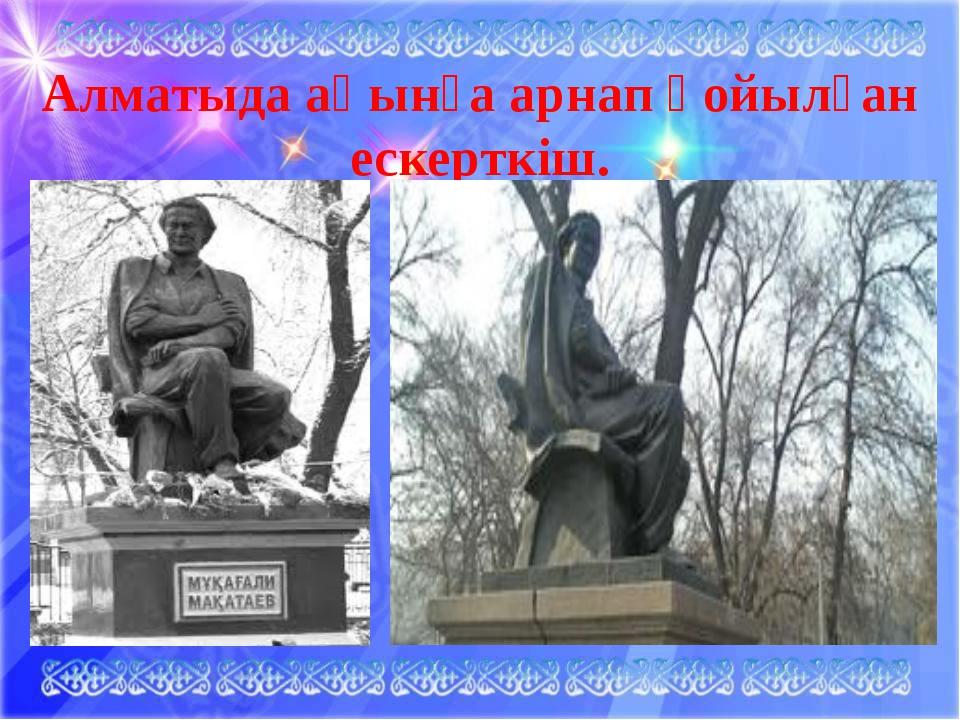 www.ZHARAR.com Алматыда ақынға арнап қойылған ескерткіш.