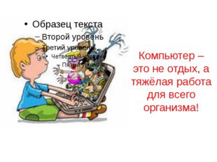 Компьютер – это не отдых, а тяжёлая работа для всего организма!