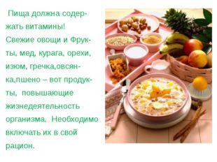 Пища должна содер- жать витамины! Свежие овощи и Фрук- ты, мед, курага, орех