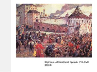 Картина «Московский Кремль ХVI–ХVII веков»