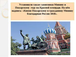 . Установили также памятники Минину и Пожарскому году на Красной площади. На