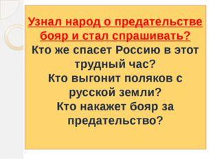 Узнал народ о предательстве бояр и стал спрашивать? Кто же спасет Россию в эт