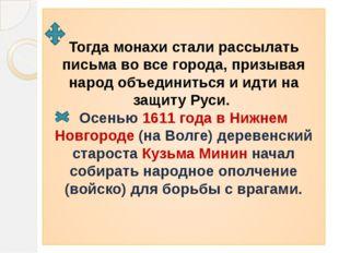 Тогда монахи стали рассылать письма во все города, призывая народ объединитьс