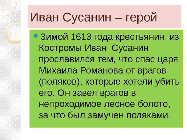 Иван Сусанин – герой Зимой 1613 года крестьянин из Костромы Иван Сусанин прос...