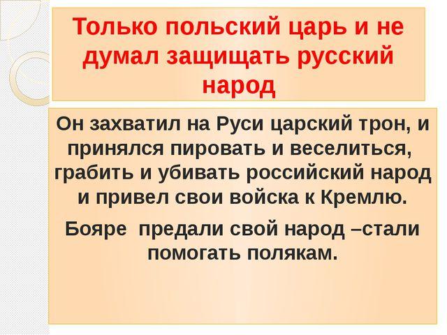 Только польский царь и не думал защищать русский народ Он захватил на Руси ца...