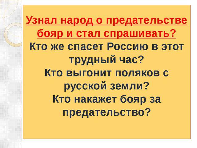 Узнал народ о предательстве бояр и стал спрашивать? Кто же спасет Россию в эт...