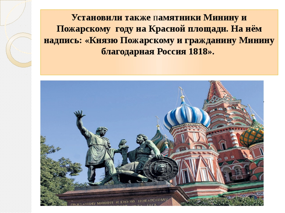 . Установили также памятники Минину и Пожарскому году на Красной площади. На...
