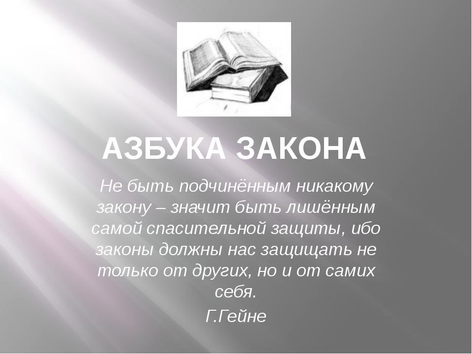 АЗБУКА ЗАКОНА Не быть подчинённым никакому закону – значит быть лишённым само...