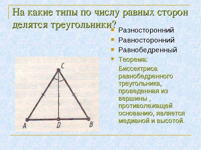 На какие типы по числу равных сторон делятся треугольники? Разносторонний Рав...
