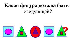 Какая фигура должна быть следующей?