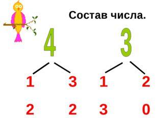 Состав числа. 1 3 2 2 1 2 3 0