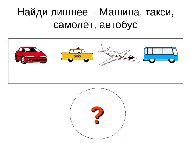 ? Найди лишнее – Машина, такси, самолёт, автобус