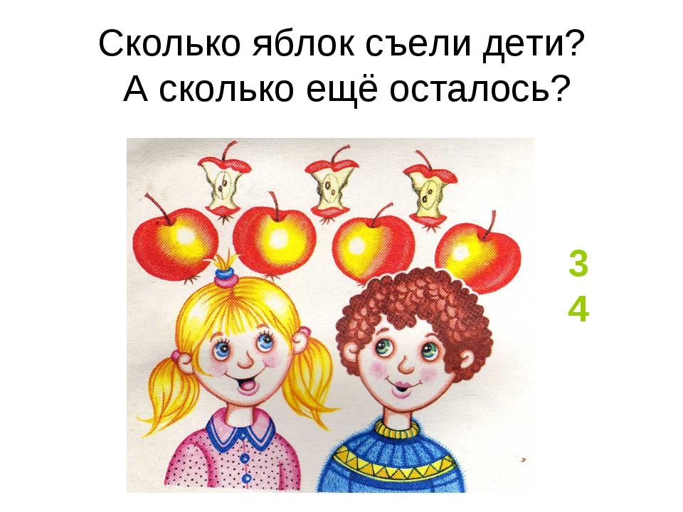 Сколько яблок съели дети? А сколько ещё осталось? 3 4