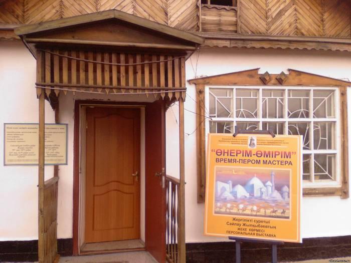 Музей г