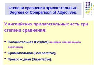 Степени сравнения прилагательных. Degrees of Comparison of Adjectives. У англ