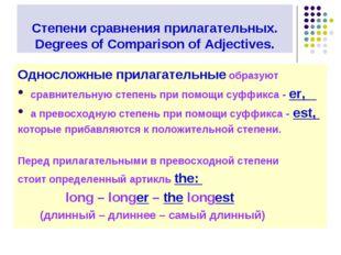 Степени сравнения прилагательных. Degrees of Comparison of Adjectives. Односл