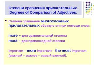 Степени сравнения прилагательных. Degrees of Comparison of Adjectives. Степен