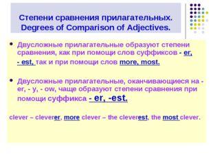 Степени сравнения прилагательных. Degrees of Comparison of Adjectives. Двусло