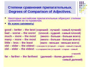 Степени сравнения прилагательных. Degrees of Comparison of Adjectives. Некото