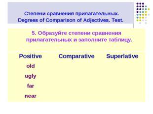 Степени сравнения прилагательных. Degrees of Comparison of Adjectives. Test.