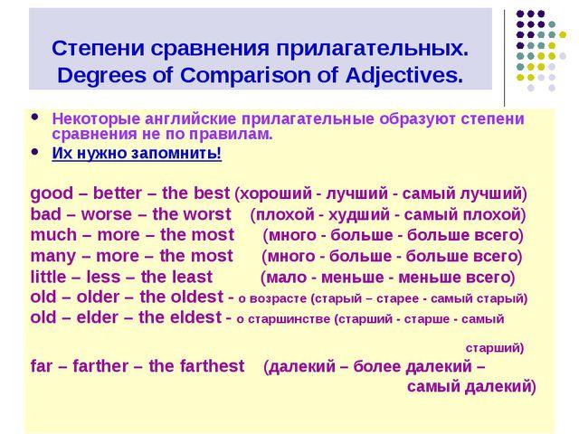 Степени сравнения прилагательных. Degrees of Comparison of Adjectives. Некото...