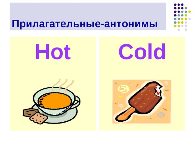 Прилагательные-антонимы Hot Cold