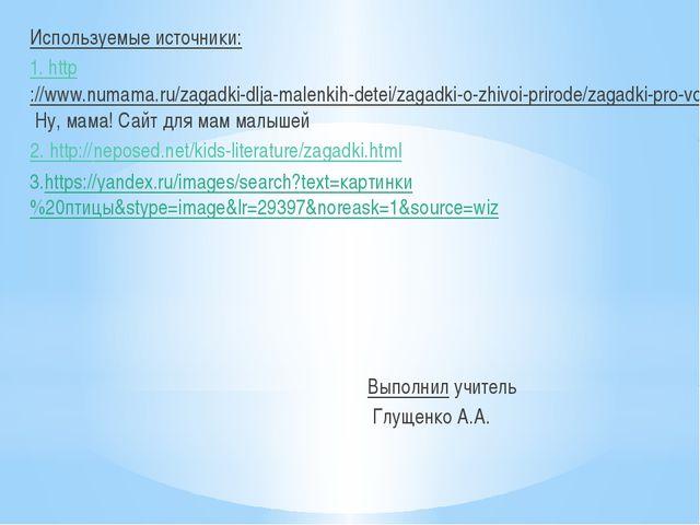 Используемые источники: 1. http://www.numama.ru/zagadki-dlja-malenkih-detei/z...