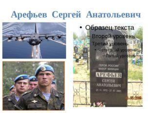 Арефьев Сергей Анатольевич