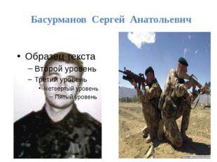 Басурманов Сергей Анатольевич