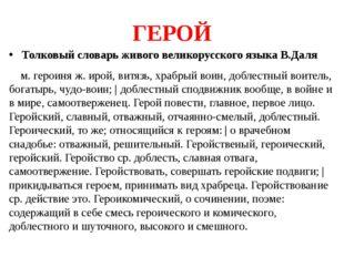 ГЕРОЙ Толковый словарь живого великорусского языка В.Даля м. героиня ж. ирой,