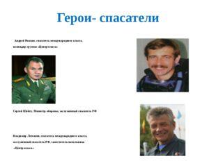 Герои- спасатели  Андрей Рожков, спасатель международного класса, командир г