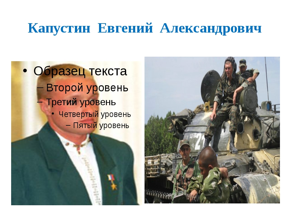 Капустин Евгений Александрович