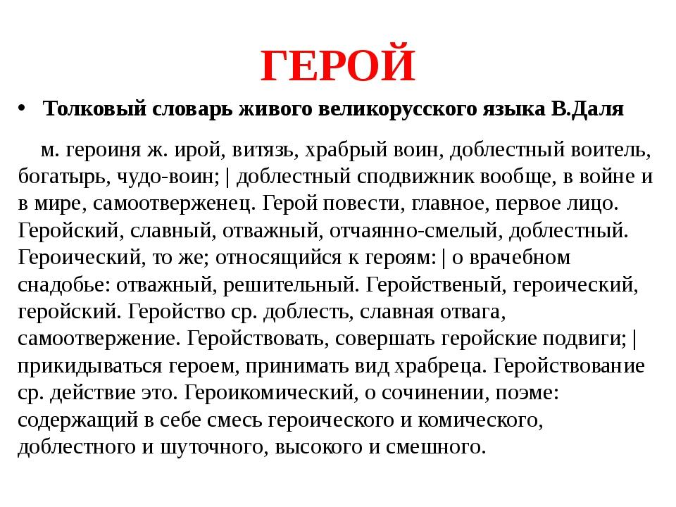 ГЕРОЙ Толковый словарь живого великорусского языка В.Даля м. героиня ж. ирой,...