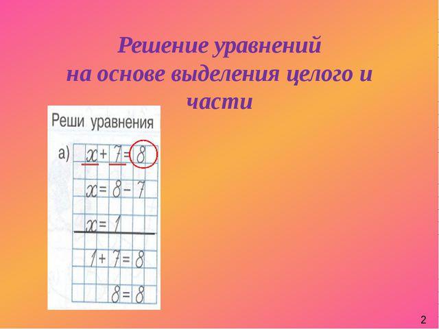 Решение уравнений на основе выделения целого и части 2