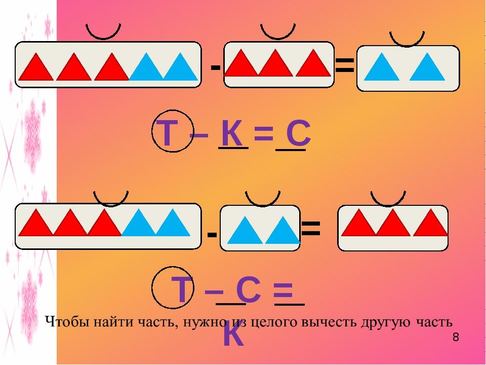 - = Т – К = С - = Т – С = К 8