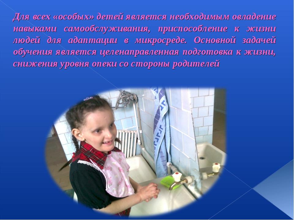 Для всех «особых» детей является необходимым овладение навыками самообслужива...
