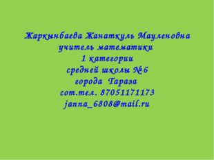 Жаркынбаева Жанаткуль Мауленовна учитель математики 1 категории средней школ