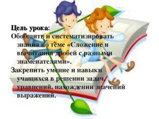 Цель урока: Обобщить и систематизировать знания по теме «Сложение и вычитания