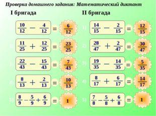 Проверка домашнего задания: Математический диктант 1) 2) 3) 4) 5) I бригада I