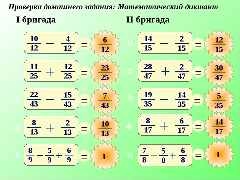 Проверка домашнего задания: Математический диктант 1) 2) 3) 4) 5) I бригада I...