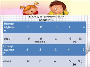 ключ для проверки теста вариант 1. вариант 2. Номер задания 1  2  3 4 5