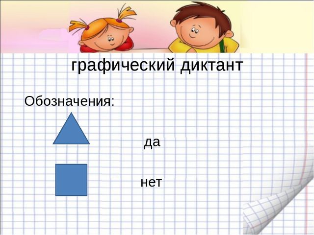 графический диктант Обозначения: да нет